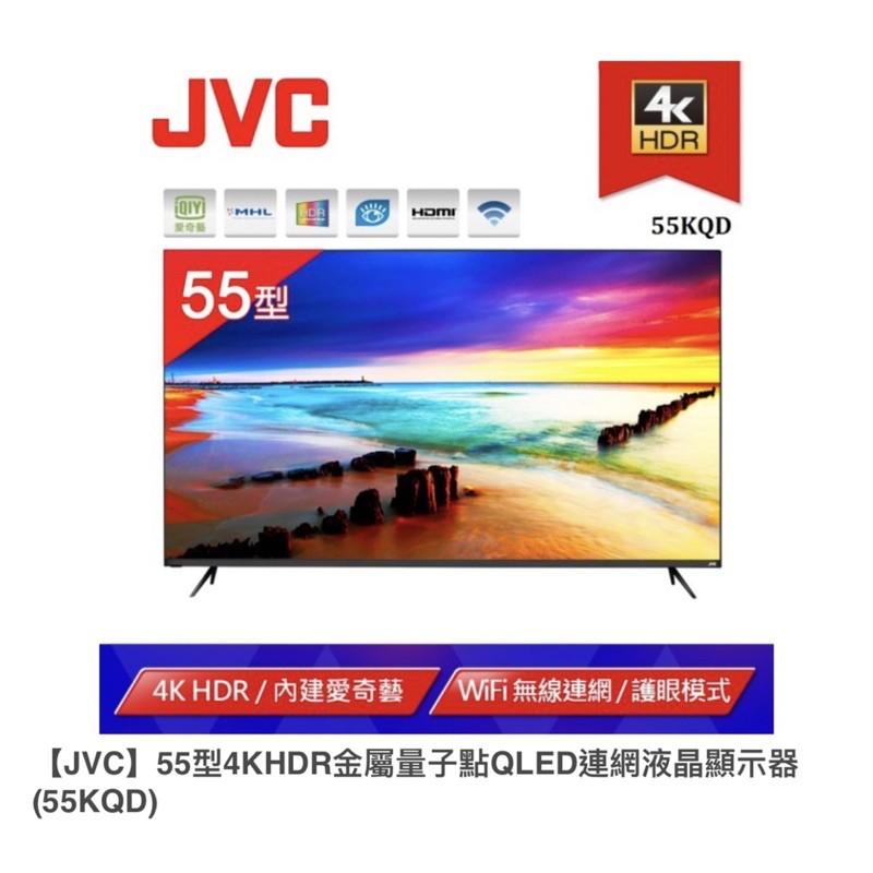 【JVC】55型4KHDR金屬量子點QLED連網液晶顯示器(55KQD)