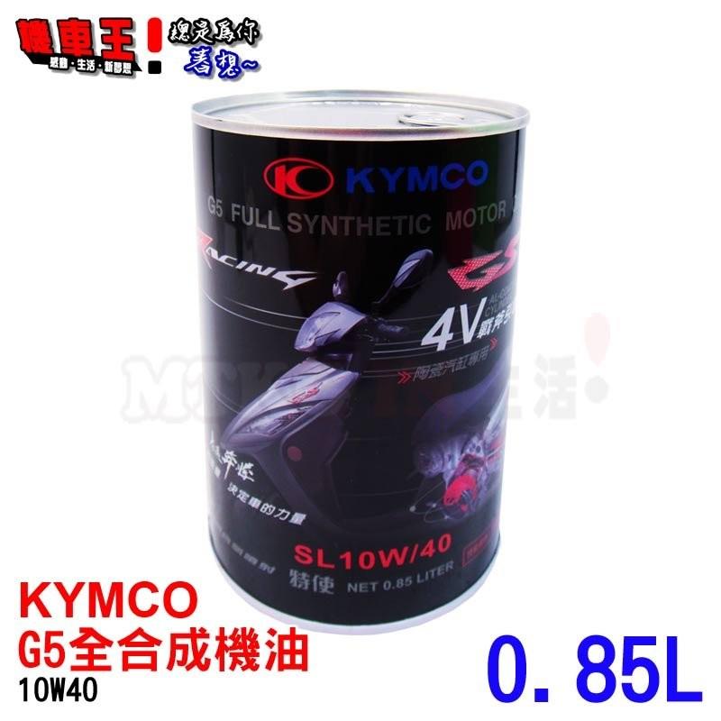 【☆機車王☆】光陽正廠-豪邁奔騰G5全合成機油(陶瓷汽缸)10W40-0.85公升