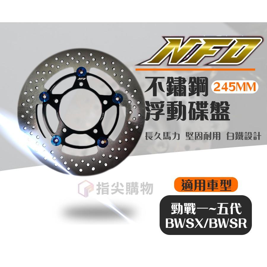 長久馬力 不鏽鋼浮動碟盤 245MM 圓孔 浮動碟 碟盤 煞車盤 適用於 勁戰 二代戰 三代戰 四代戰 五代戰 BWS