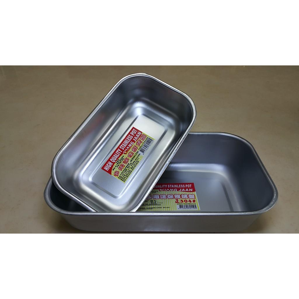好相廚五金 烤盤 巧晶304不鏽鋼小、大深多功能保鮮烤盤 烤盤 蛋糕模