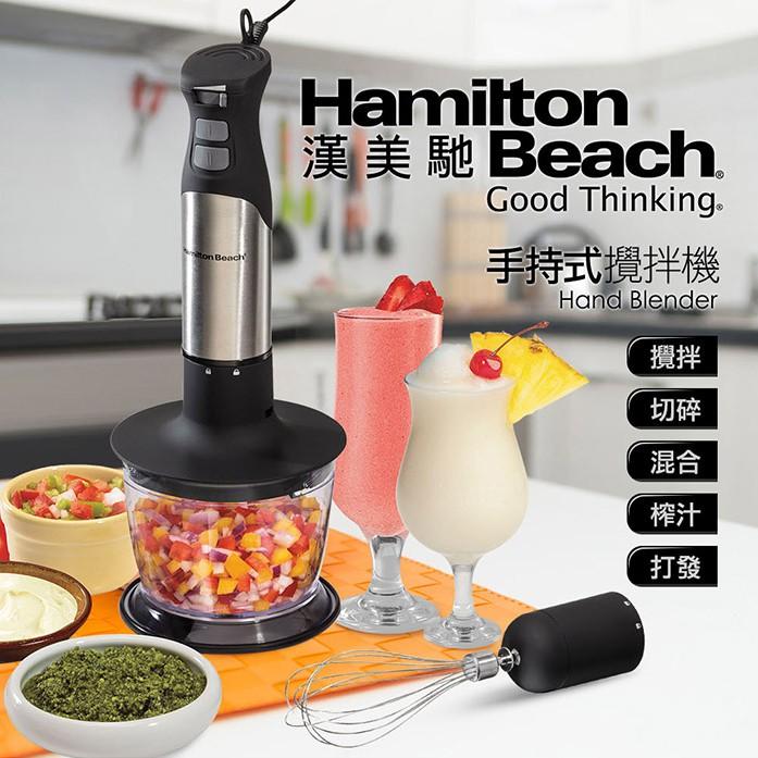 美國Hamilton Beach漢美馳 健康手持式攪拌機/攪拌棒 59766-TW 廠商直送 現貨