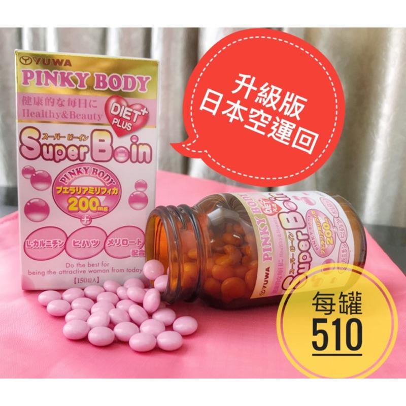 🌸日本🌸升級版 Pinky Body Super Boin B-In 150錠