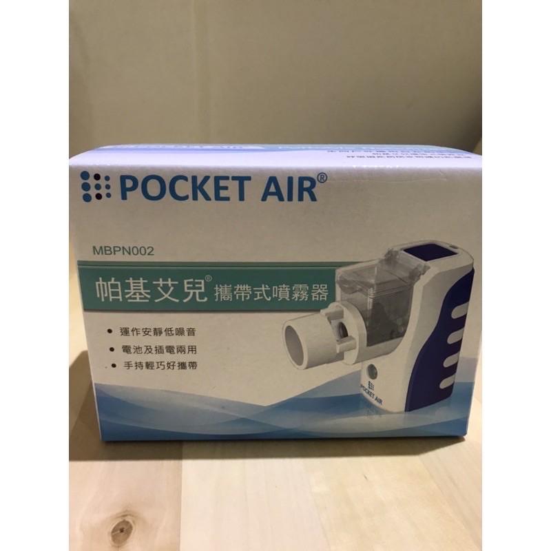 《全新》帕基艾兒 POCKET AIR 攜帶式噴霧器 醫院指定使用