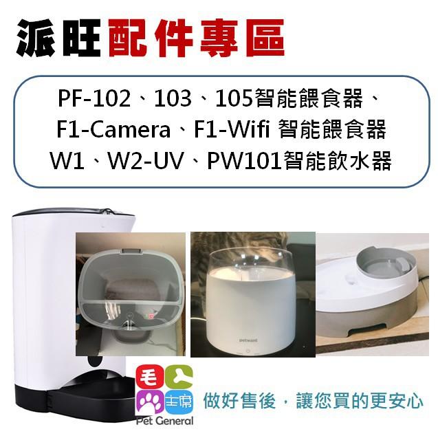 Petwant派旺配件專區 PF-103/PF-102/105餵食器 W1 W2-UV PW101寵物飲水器