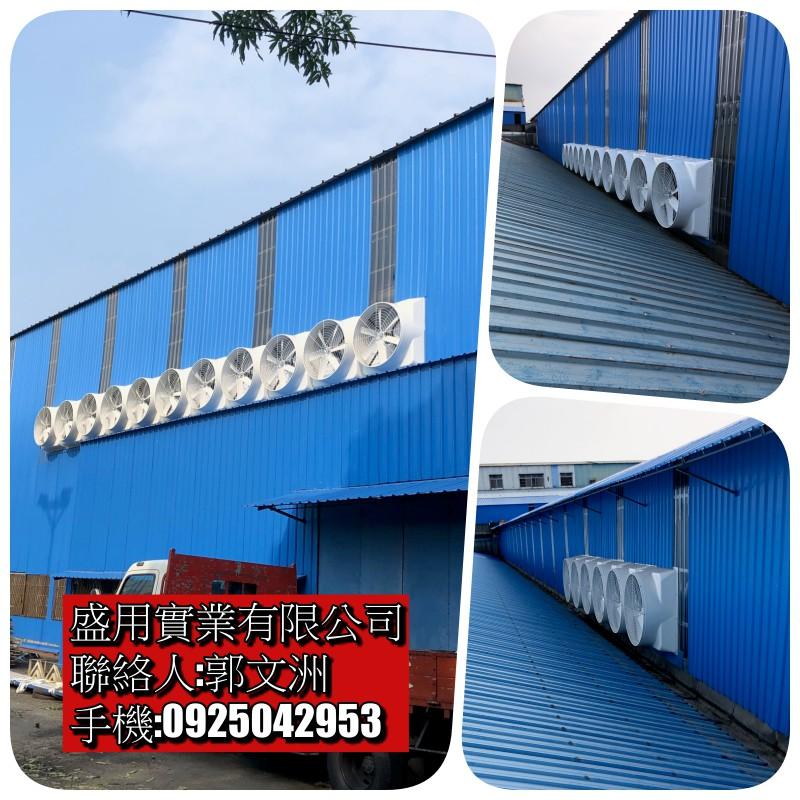 54吋負壓風扇/工業大型排風扇/喇叭負壓扇/通風扇/大型排風扇/正壓扇/大型抽風機/負壓抽風機