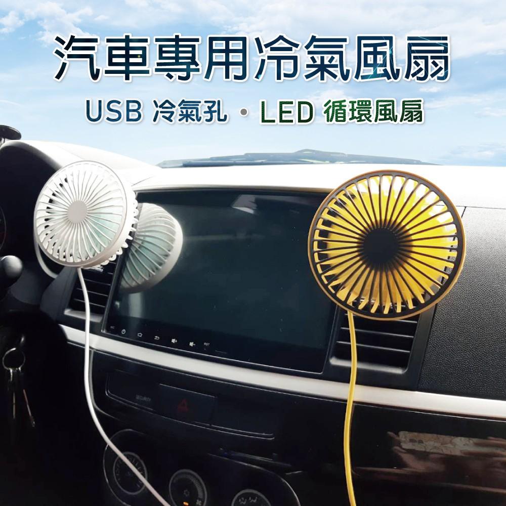 【SINYI 新翊】車用USB冷氣孔LED循環風扇 小電扇 風扇 汽車 休旅車 露營車 油電車