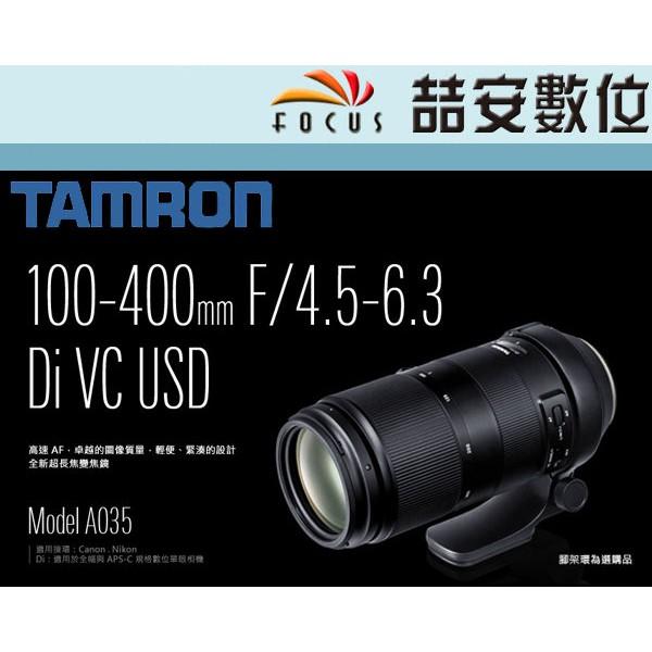 《喆安數位》騰龍 TAMRON 100-400mm F4.5-6.3 Di VC USD  A035