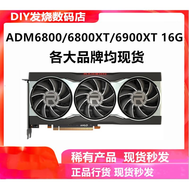 ★ 現貨秒殺☆免運★AMD RX6800XT/6900XT 16G顯卡  AMD Radeon VII 16G顯卡