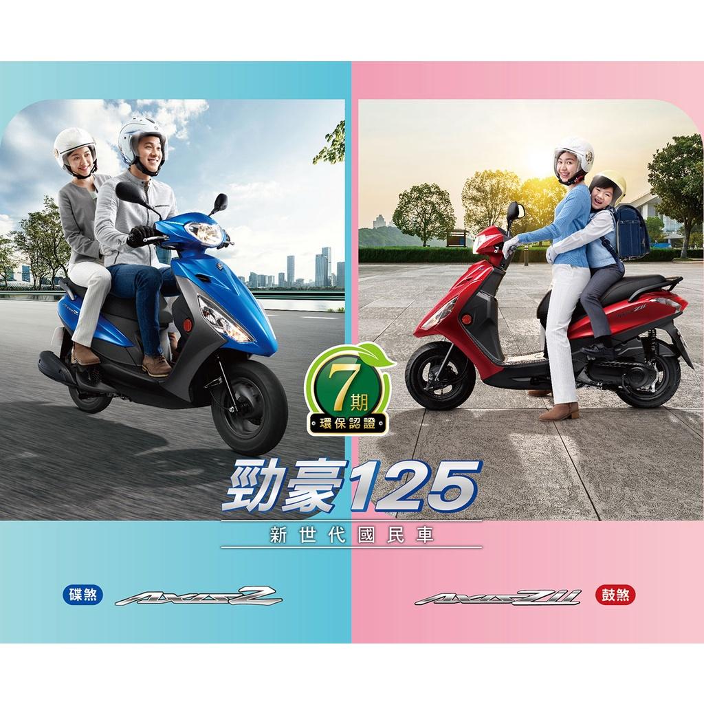 山葉AXIS-Z 勁豪125(HS1) 新七代H4 LED大燈   勁豪 125 改裝LED反光 LED大燈、勁戰、SM