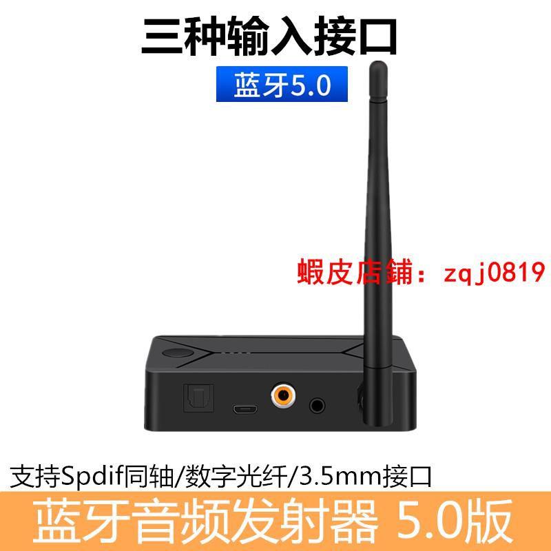 新店開張!同軸藍牙音頻發射器5.0數字光纖Spdif小米電視電腦藍牙耳機適配器 配件