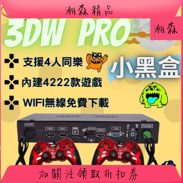 TS潮森 夢想倉庫/免運月光寶盒 3DW PRO 小黑盒 繁體 WIFI下載 4222款遊戲 四人遊戲 模擬器 懷舊 復