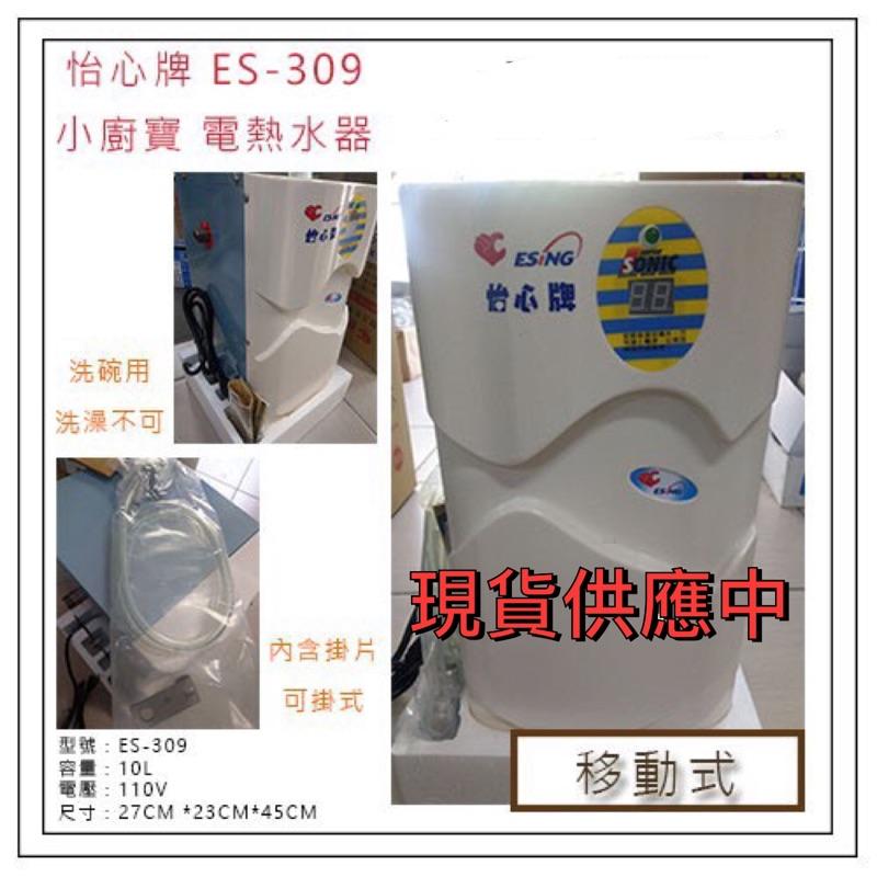 怡心 怡心牌 ES-309 ES309 110V ES320 220V 小廚寶 廚下式 洗碗用 電熱水器 冬天洗碗不怕冷