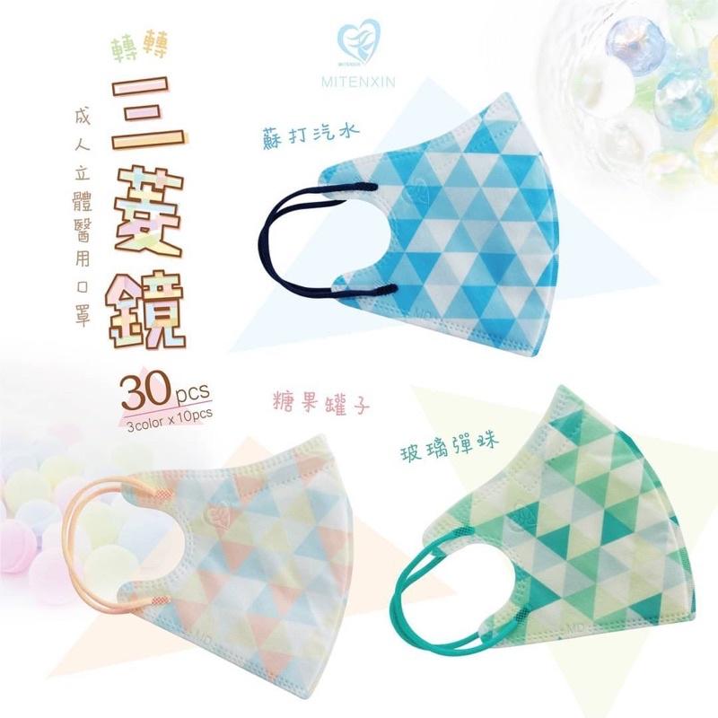 口罩 醫療口罩 醫用口罩 立體口罩 立體醫用口罩 成人立體 盛籐 天心 台灣製 3D 發票