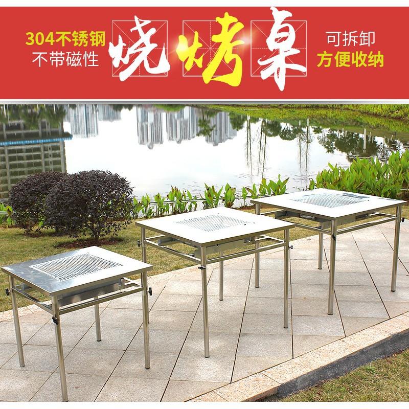 [廠商直銷]304不銹鋼烤肉桌 燒烤桌 烤爐 烤肉架 烤肉爐