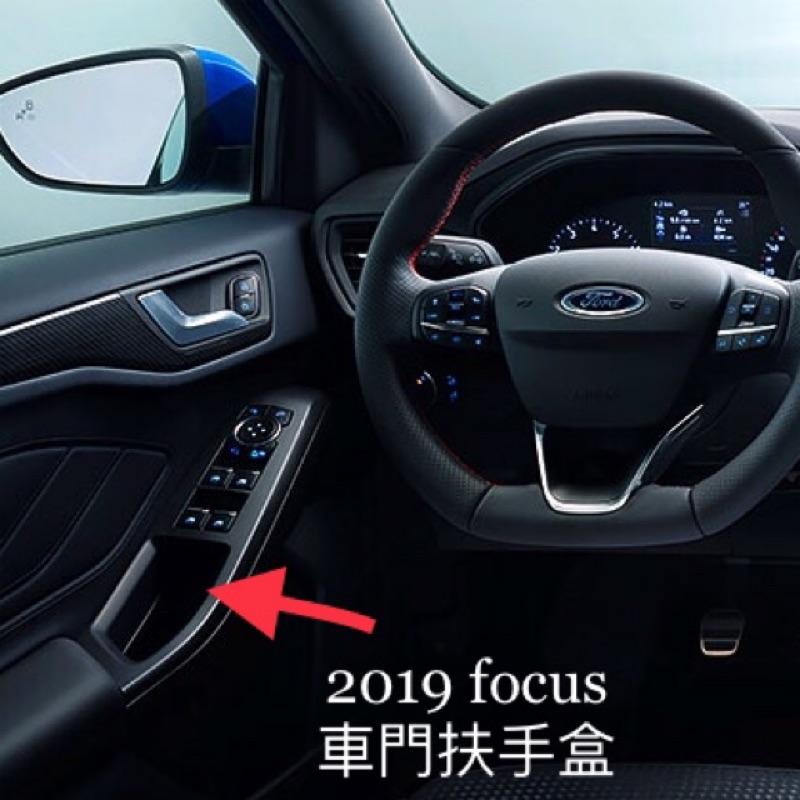 2019 focus 車門扶手盒 車內扶手盒 福特專用 儲物盒 中央扶手盒
