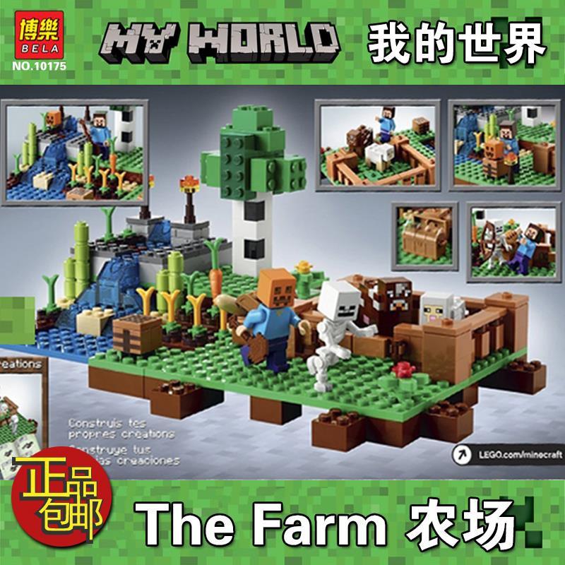 【8-14】兼容樂高我的世界蒙戈爾農場21114兒童益智拼裝積木玩具禮物10175