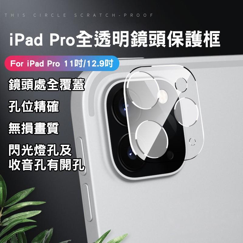 iPad Pro 全透明鏡頭保護框 12.9吋 四代 11吋 二代 黏貼式鏡頭框鏡頭貼保護圈鏡頭保護框