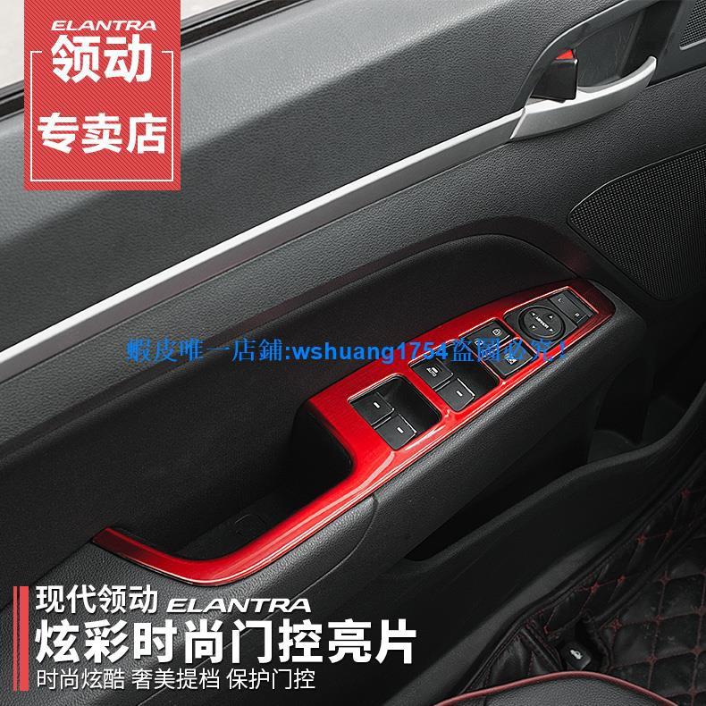 現代 Elantra Sport 門扶手裝飾貼 16-20款 Elantra Sport 改裝內飾玻璃開關保護貼