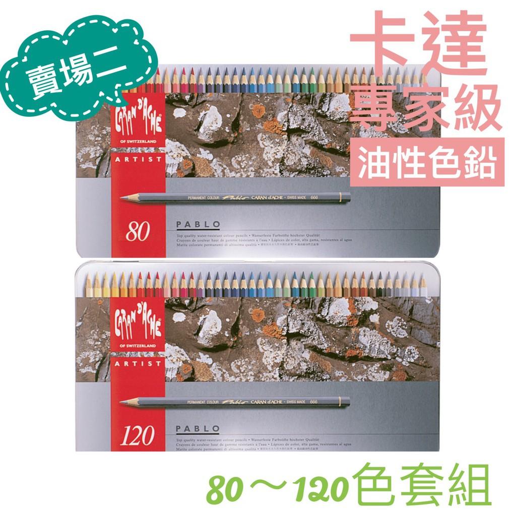 【瑞士】卡達 Caran d'ACHE-[Pablo 專家級油性色鉛筆] 80色、120色套組 金屬銀盒