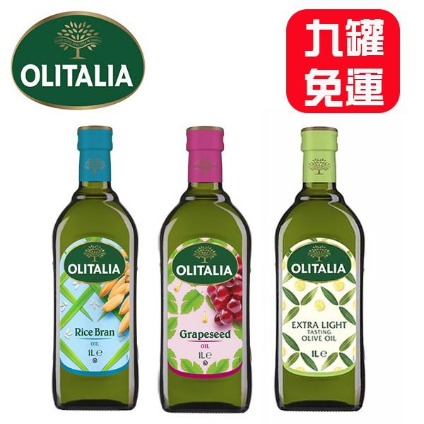 【Olitalia奧利塔】1公升 精緻橄欖油/玄米油/葡萄籽油 (無禮盒裝) 箱購9入免運費