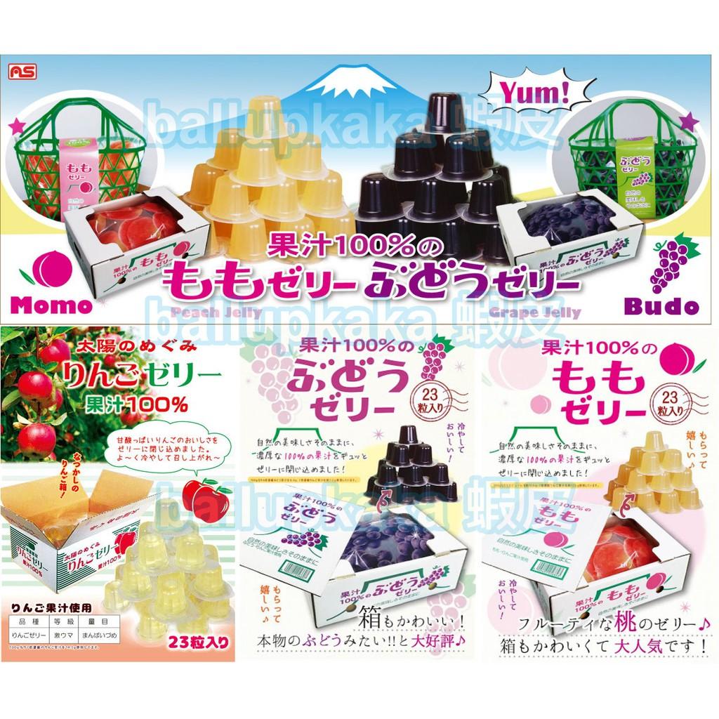 現貨在台 日本 寶石葡萄果凍 蘋果果凍禮盒 白桃 葡萄 AS果凍 麝香葡萄 過年禮盒 AS蒟蒻 禮盒 100%果汁