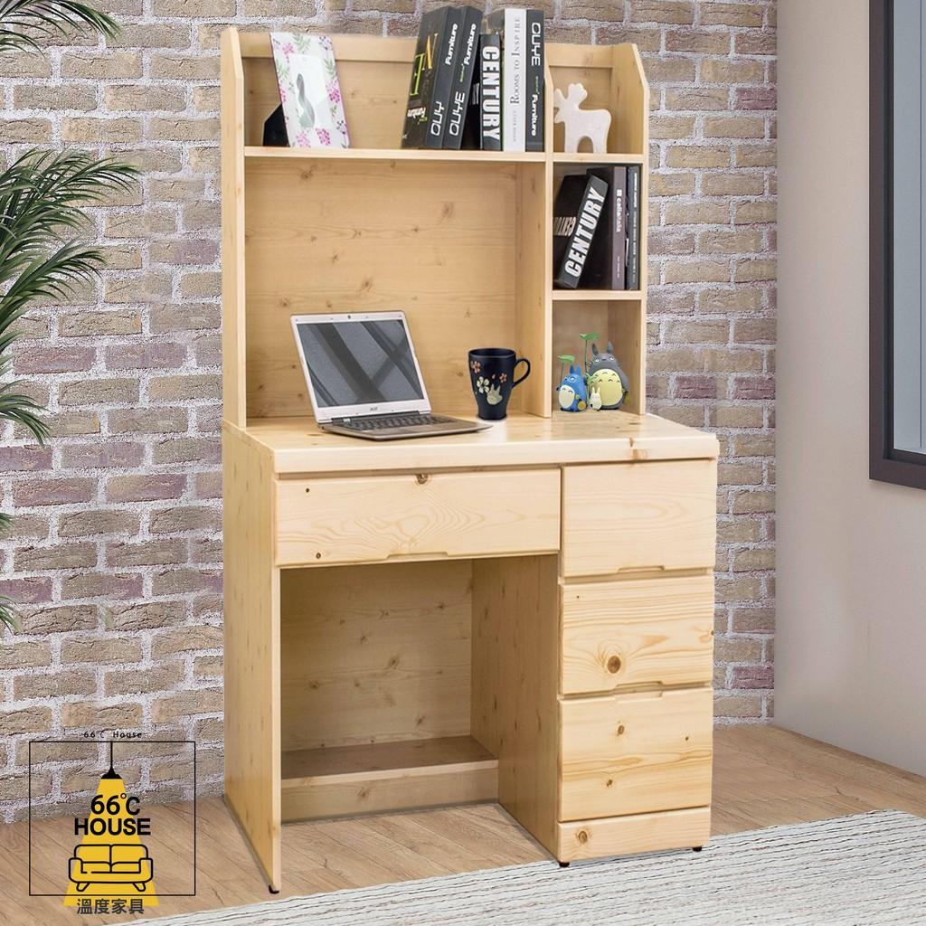 【溫度家具】實木系列 淡雅松木三尺書桌 學生書桌 雙層書桌 架子書桌