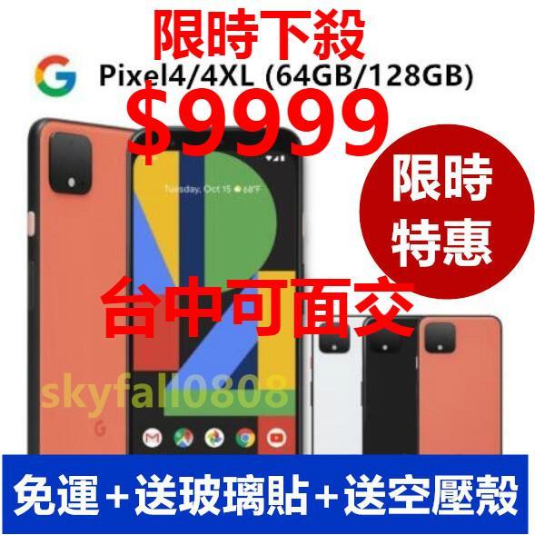 現貨 全新 Google Pixel 4XL Pixel 4 四代 64GB/128GB  面部識別 夜拍 智慧手機