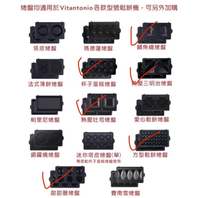 Vitantonio烤盤 小V烤盤 小V鬆餅機配件  (附全新塑膠收納盒)