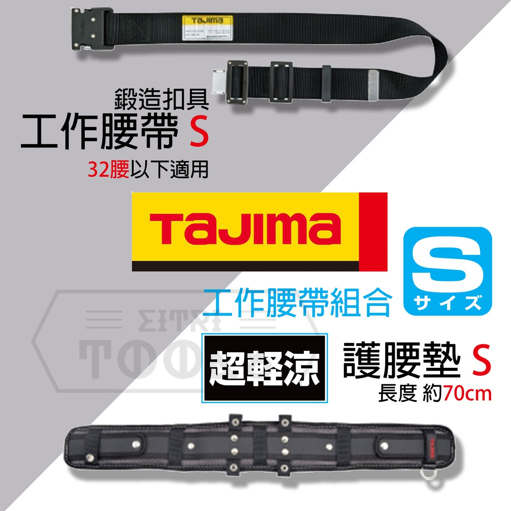 【伊特里工具】TAJIMA 田島 腰帶 + 超輕涼 護腰墊 組合 S號 黑色 鋁合金鍛造 工作腰帶 腰帶支撐墊