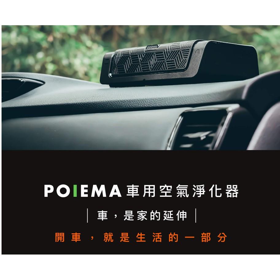 二手 POIEMA MINI 車用空氣清靜機 (2020年1月購買)