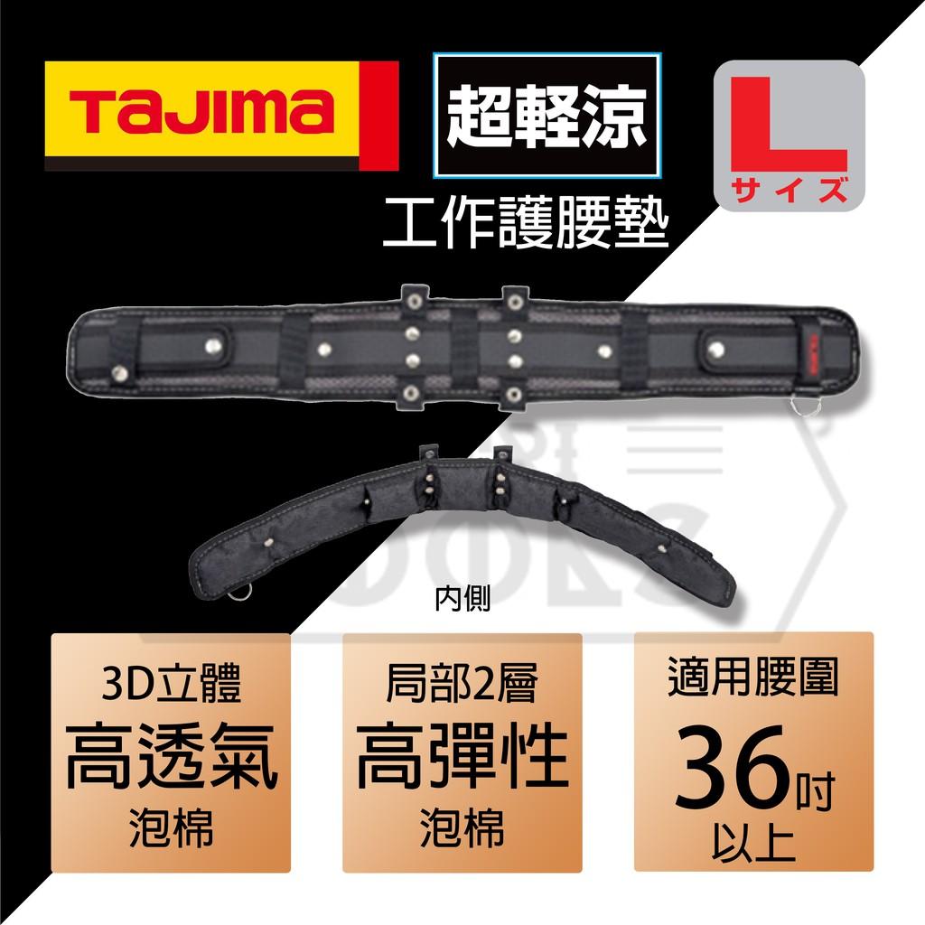 【伊特里工具】TAJIMA 田島 超輕涼 腰帶支撐墊 L號 CKRX900 護腰墊 舒適 涼感 夏日工作好物