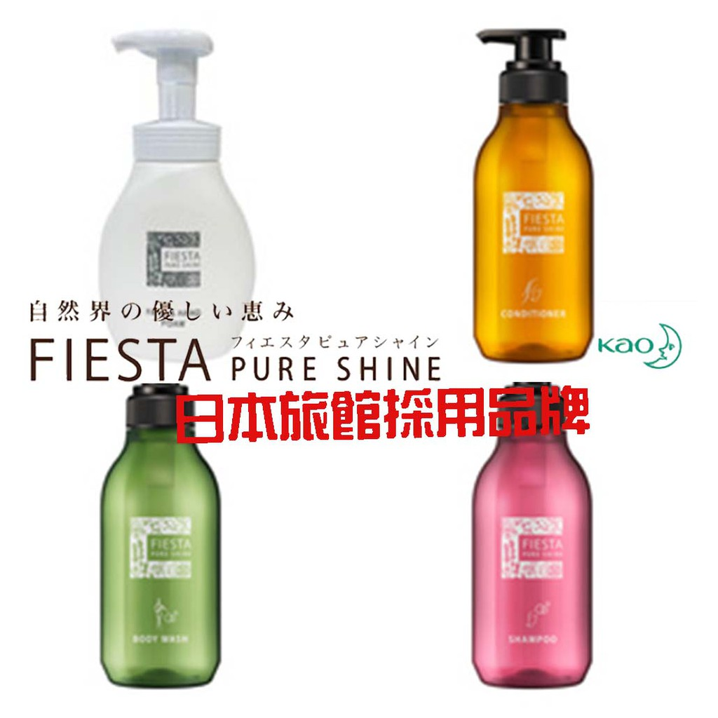 【J&P】好市多代購(免運) 花王 Fiesta Pure Shine 洗手、洗臉、洗髮、沐浴、潤髮