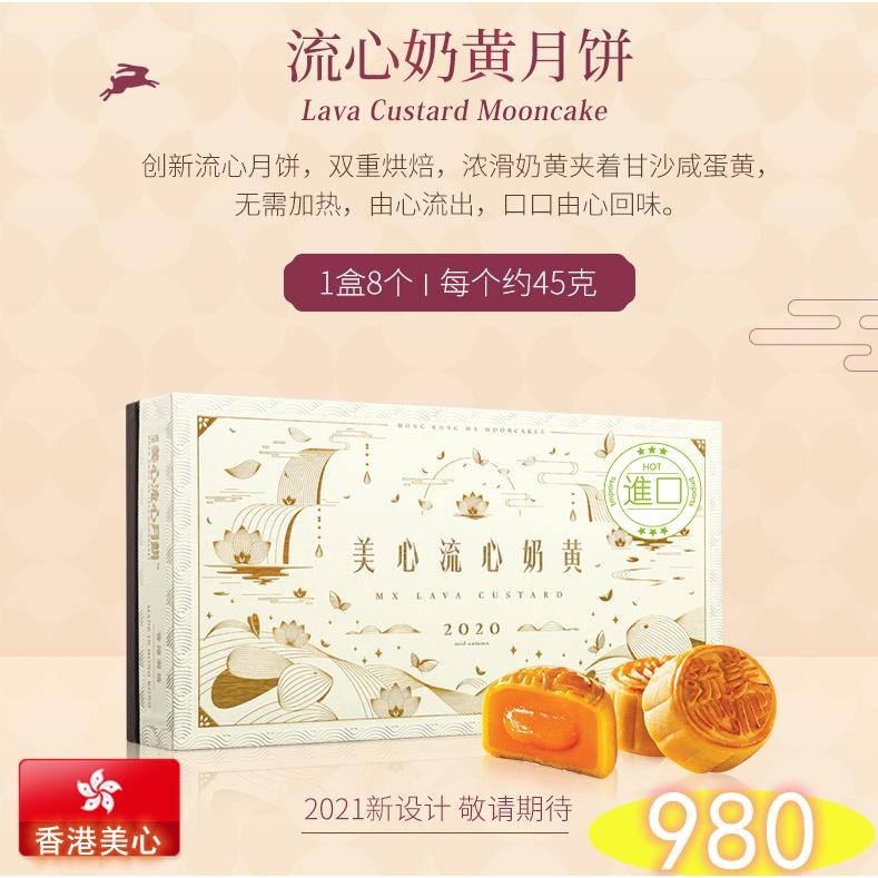 現貨香港美心月餅8入禮盒廣港式蛋黃流沙月餅糕點中秋送禮品