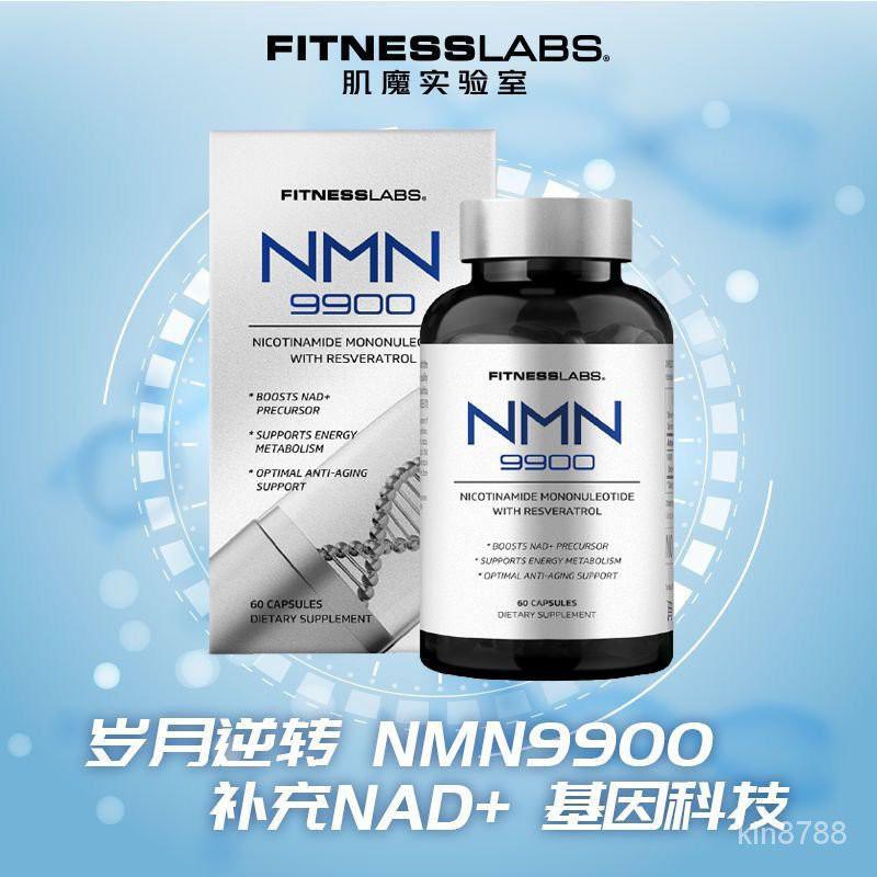 1B2T 美國進口 NMN9900煙醯胺單核苷酸 NAD修復補充抗港基因衰老60粒·