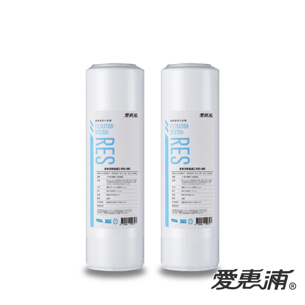 愛惠浦 RES-800公規10英吋樹脂濾芯多入組 (宅配免運/刷卡分期0利率)