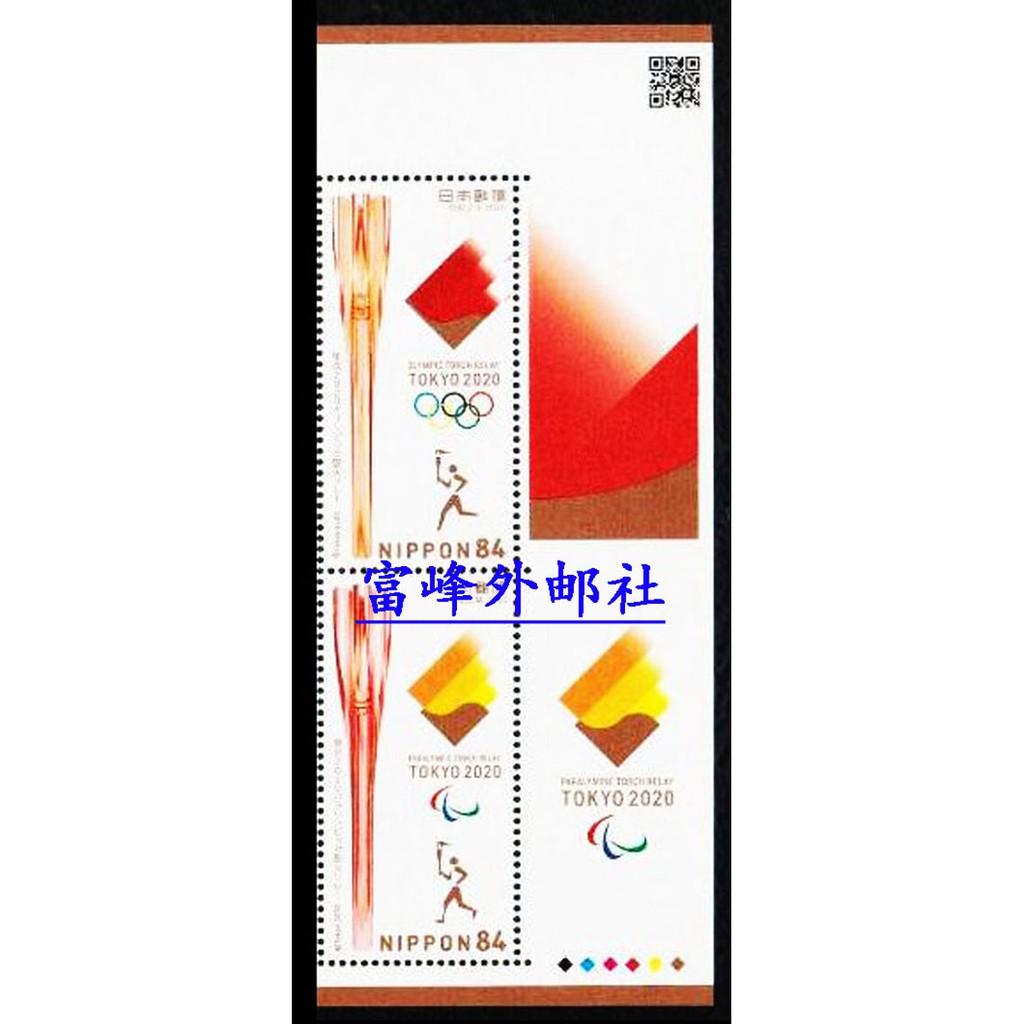 東京奧運會 紀念品 限量 日本 2020年 東京奧運會(3):火炬接力 2全新全品 外國郵票 帶版頭 現貨