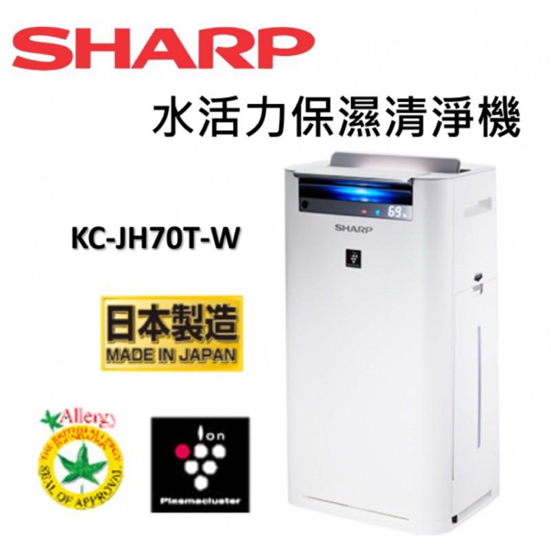 SHARP-水活力增強空氣清淨機 KC-JH70T-W