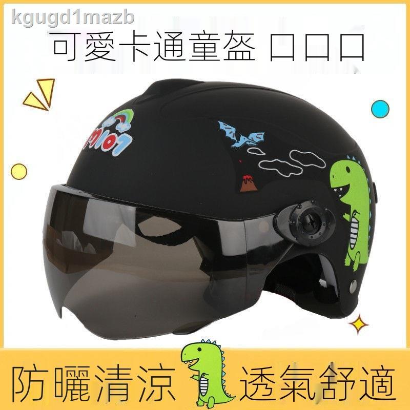 【台灣現貨】◙✕▤orz兒童頭盔灰男女小孩卡通夏季安全帽輕便四季通用哈雷半盔