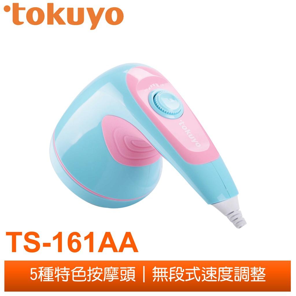 tokuyo 手持按摩器 新全能美體師 TS-161AA