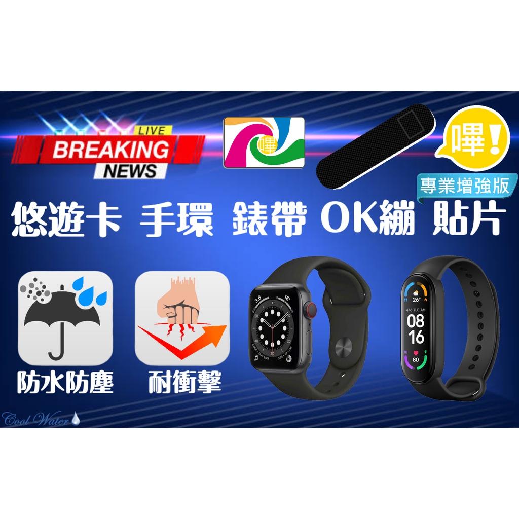 ⌚悠遊卡 手環 錶帶 手錶 OK繃🩹 貼片 Apple Watch 小米手環 專業增強版 學生卡優待卡訂製 現貨