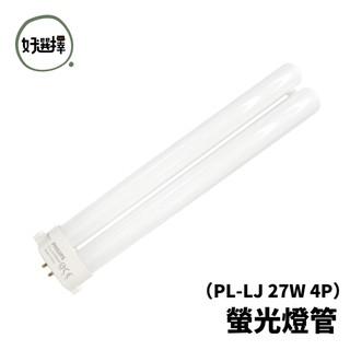 飛利浦  PL-LJ 27W 4P 檯燈 燈管 865 840 臺南市