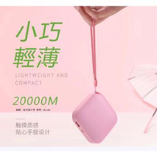 行動電源 新品 20000m i蘋果 安卓 快充 超高CP 皮革紋 馬卡龍 迷你 時尚 行動電源 台北市