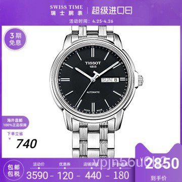 Tissot天梭手錶男恒意系列鋼帶機械錶1853瑞士T065.430.11.051.00 6dwV