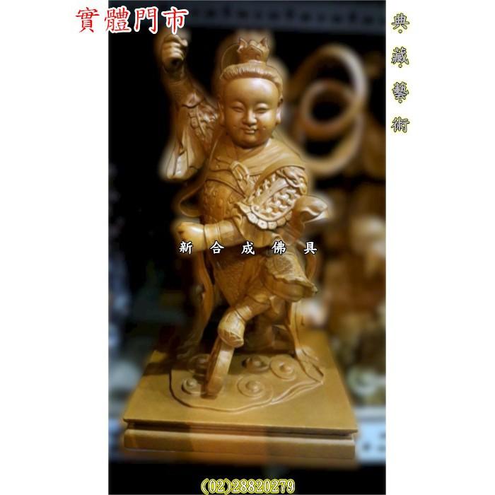 新合成佛具 頂級樟木 精雕 1尺3 中壇元帥 三太子 佛桌神桌佛櫥神櫥佛像神像