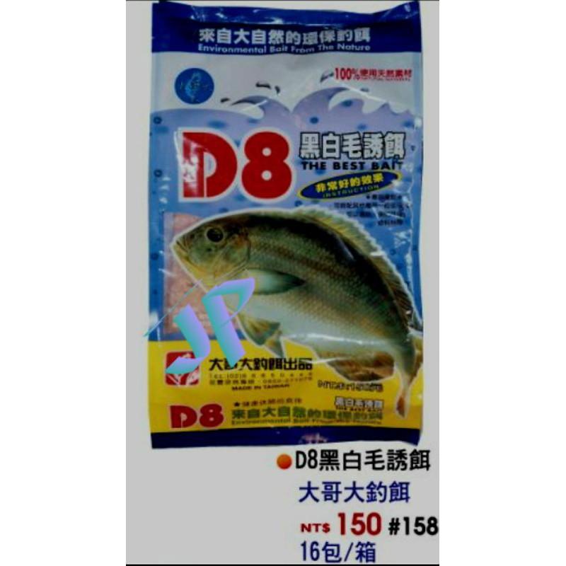【JP】大哥大  D8 黑白毛誘餌 臭肚餌 磯釣誘餌    黑鯛魚 鯉魚餌 粒子魔粒 蝦粉 鯽魚 福壽魚 吳郭魚 拉絲