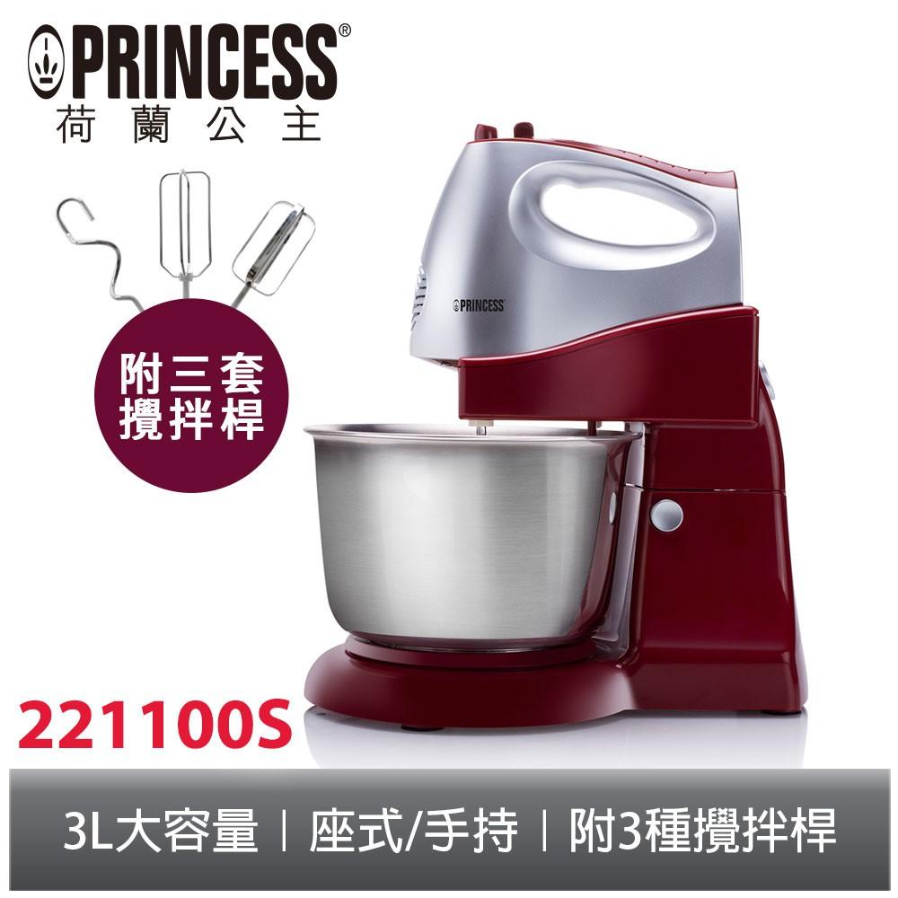 PRINCESS荷蘭公主五段速抬頭手持攪拌機/3L不鏽鋼盆/酒紅221100S
