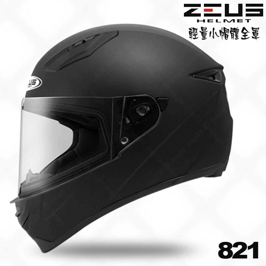 ZS-821 瑞獅 ZEUS 小帽體 全罩 安全帽  821 素色 消光黑 輕量化 小頭圍 大童 全罩帽 【23番】
