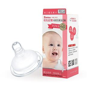 《嬰兒寶》☆附發票☆小獅王辛巴超柔防脹氣寬口圓洞奶嘴S/M/L-4入