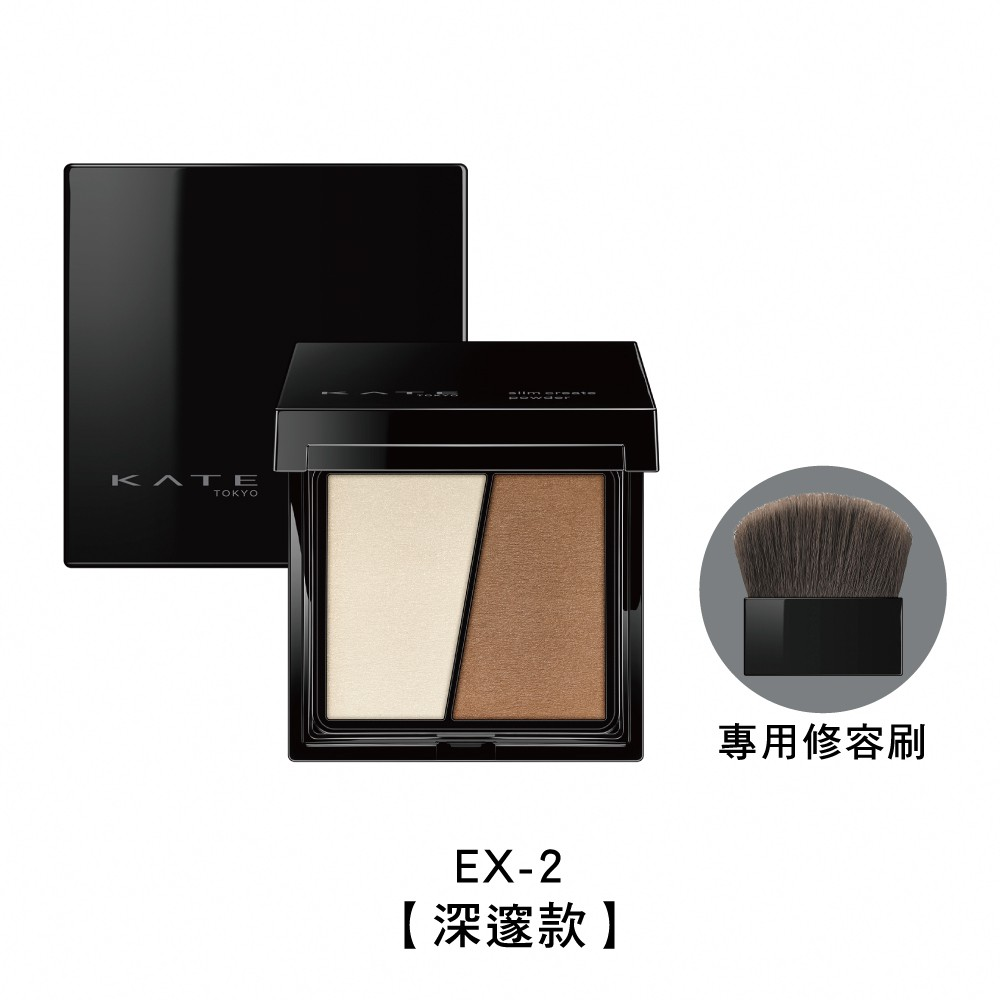 KATE凱婷 V字臉修容餅A EX-2深邃款【康是美】