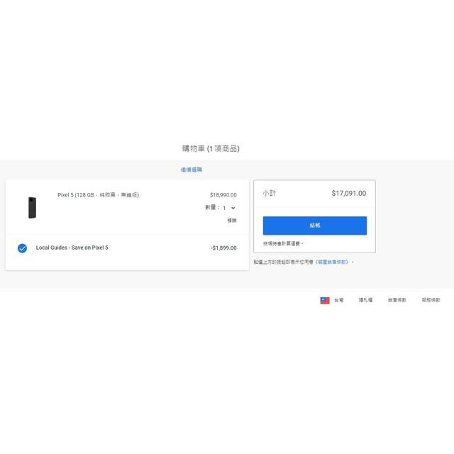 google pixel 5 在地嚮導官網代購 直寄 桃竹面交